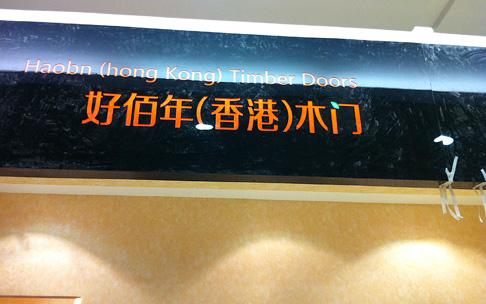 好佰年(香港)木业集团